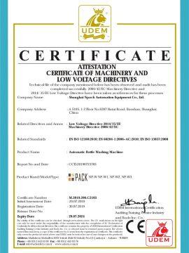 Сертификат CE на автоматическую бутыломоечную машину